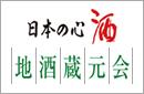 地酒蔵元会-秋田酒類製造株式会社