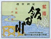 「飯田川」のラベル