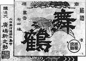 「松舞鶴」のラベル