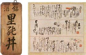 左:「里能井」の看板  右: 「里能井」時代の書状