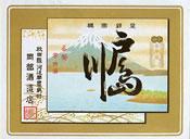 「戸島川」のラベル